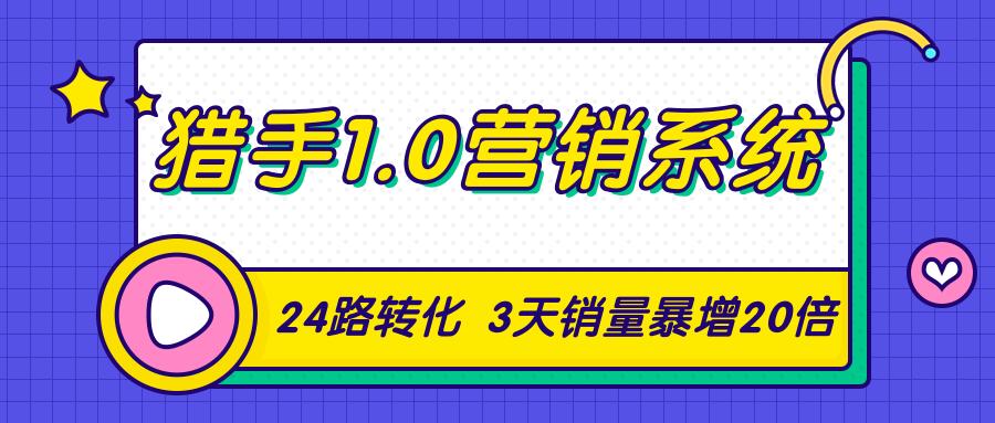 猎手1.0营销系统,24路转化秘诀3天销量暴增20倍的营销实战课插图