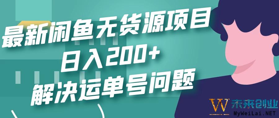 最新闲鱼无货源项目玩法,日入200+,解决运单号问题插图