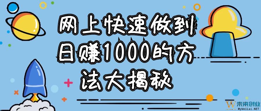 [互联网赚钱]网上快速做到日赚1000的方法大揭秘插图