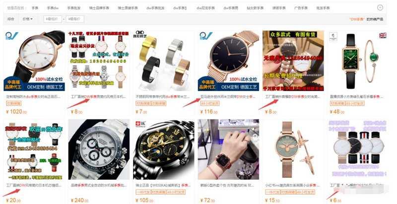 DW手表一个超级暴利赚钱项目 低买高卖轻松月入30000+插图5
