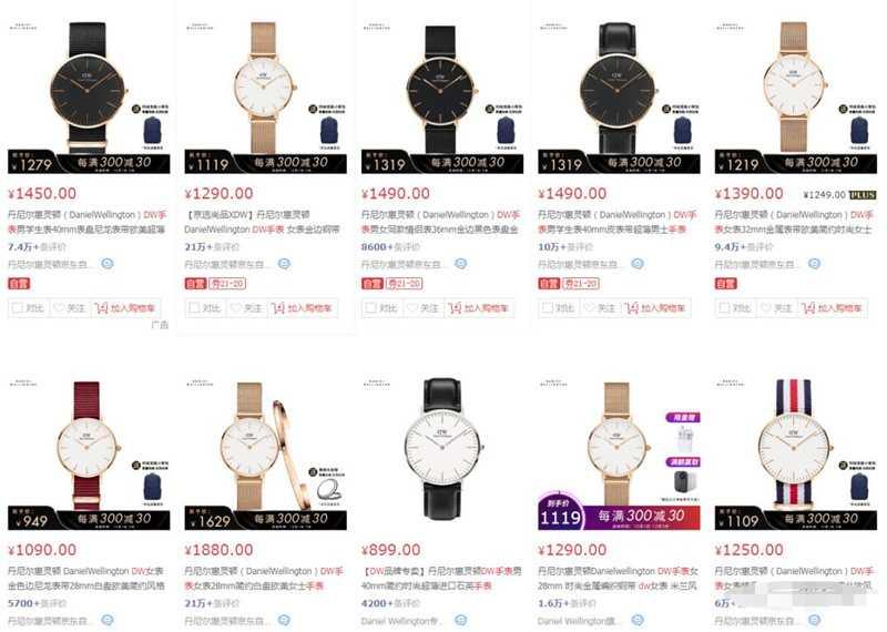 DW手表一个超级暴利赚钱项目 低买高卖轻松月入30000+插图2