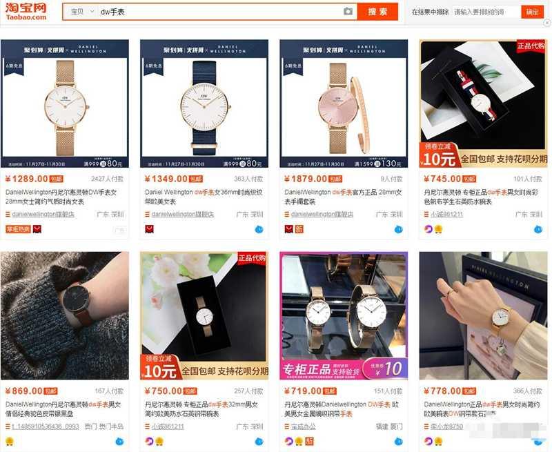 DW手表一个超级暴利赚钱项目 低买高卖轻松月入30000+插图1