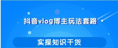 抖音VLOG博主玩法套路详解,既能玩又能轻松赚钱的短视频玩法插图