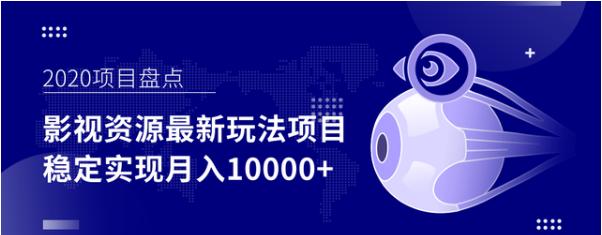 影视资源最新玩法项目,操作简单稳定轻松实现月入10000+【视频教程】插图