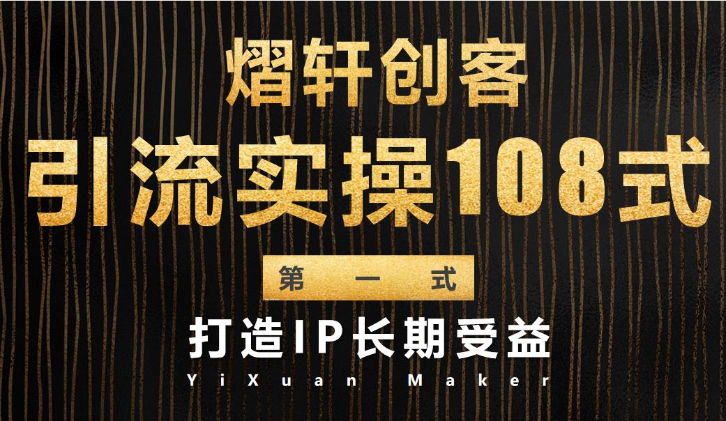 熠轩创客引流108式(1)-打造IP建立管道实现长期受益插图