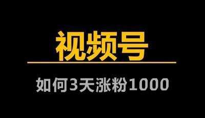 视频号如何3天涨粉1000?分享5个建议成功获得兴趣认证插图