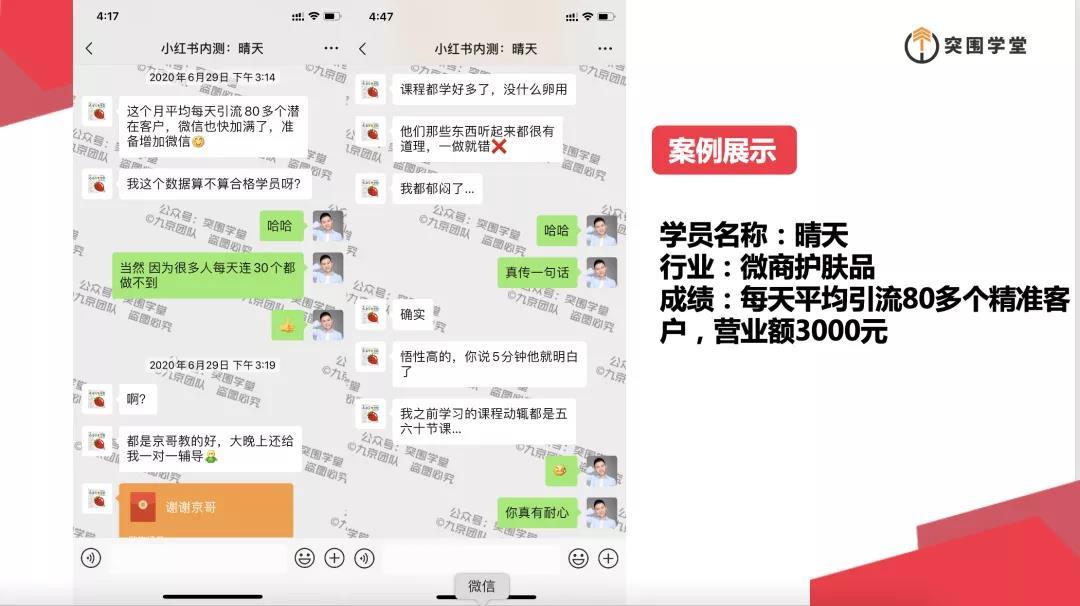 九京·小红书课程:如何利用小红书快速获取客源,每月多赚1万!插图1