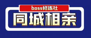 boss修炼社·同城相亲项目 两年赚了两百多万
