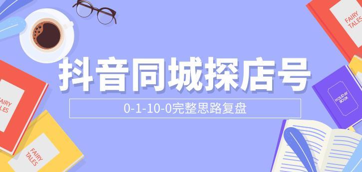 抖音同城探店号0-1-10-0完整思路复盘【付费文章】