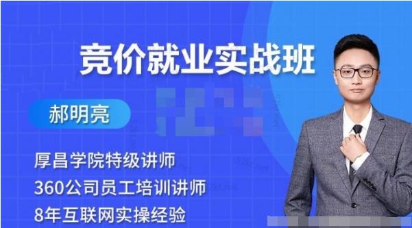 厚昌学院郝明亮竞价实战就业班(1-6期)完结