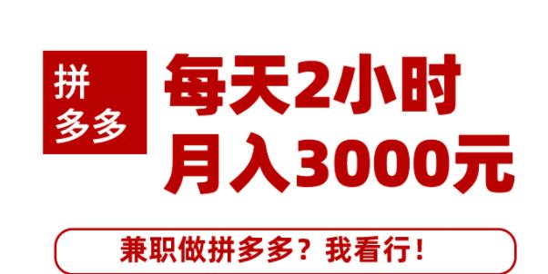 副业课程:每天2小时拼多多电商,月入3000元(完结)