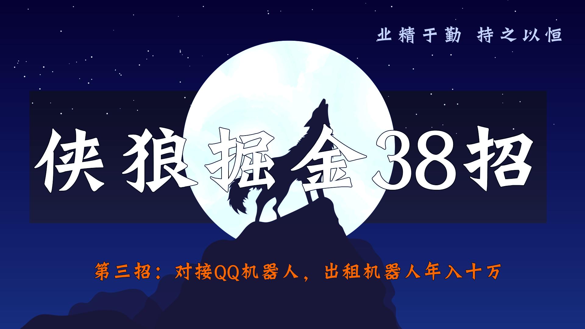 侠狼掘金38招第3招对接QQ机器人,出租机器人年入十万