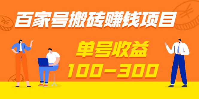 百家号搬砖赚钱项目,独家搬运技术,单号收益100-300,可批量!