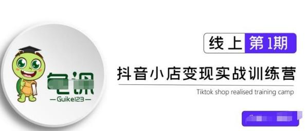 龟课抖音小店实战变现训练营第1期:实测一个月的收益过10000+
