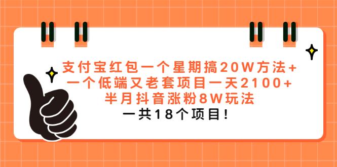 支付宝红包一个星期搞20W方法+一个低端又老套项目一天2100+半月抖音涨粉8W