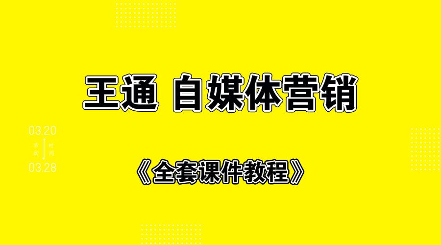 王通自媒体营销+全套课件教程插图