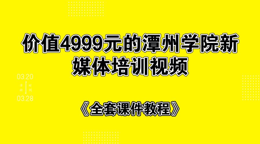 价值4999的潭州学院新媒体培训视频+全套课件教程插图