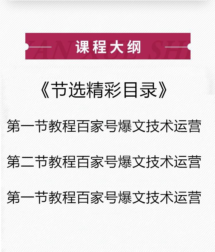 百家号爆文技术运营+全套课件教程插图