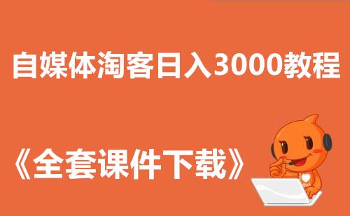 2017自媒体淘客日入3000发文操作视频教程.mp4插图