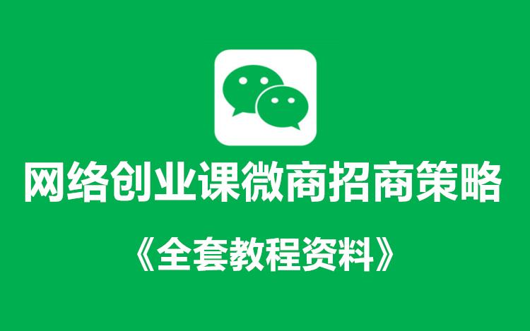 网络创业微商招商策略插图