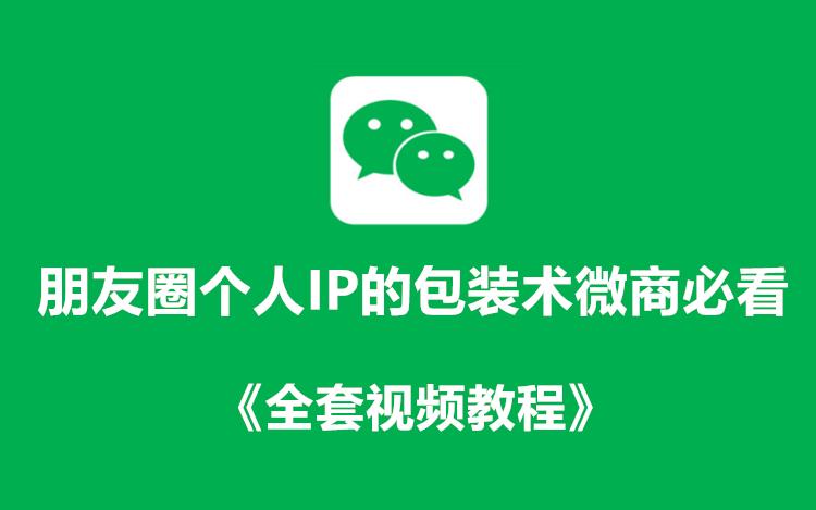 如何打造团队化IP?朋友圈个人IP的包装术微商必看插图