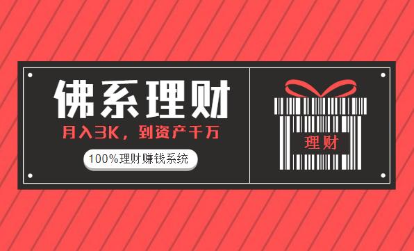 《佛系定投训练营》月入3K到资产千万,100%理财赚钱系统插图