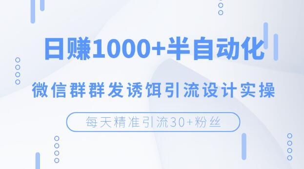 每天精准引流30+粉丝,日赚1000+半自动化,微信群群发诱饵引流设计实操插图