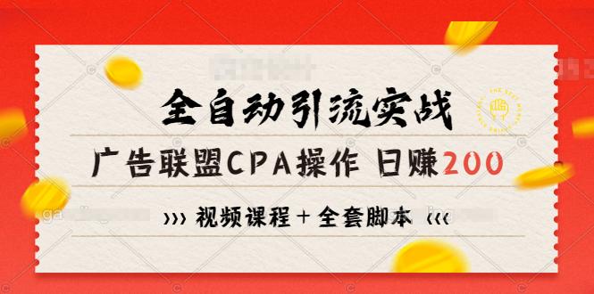 全自动引流实战广告联盟CPA操作日赚200+项目(视频课程+全套脚本)插图