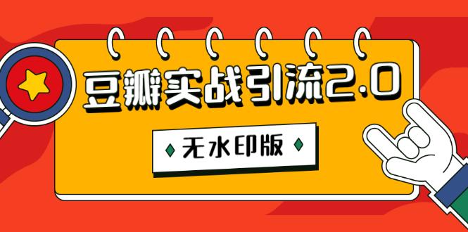 胜子老师:豆瓣实战引流2.0,豆瓣引流升级课程插图