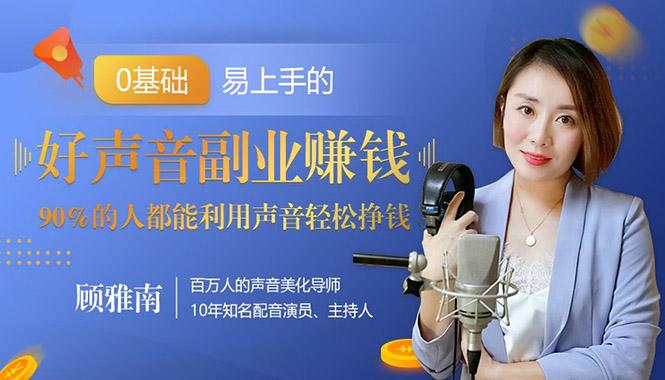 """好声音副业赚钱,让90%的人都能华丽转""""声""""300元/小时(20节视频课程)插图"""