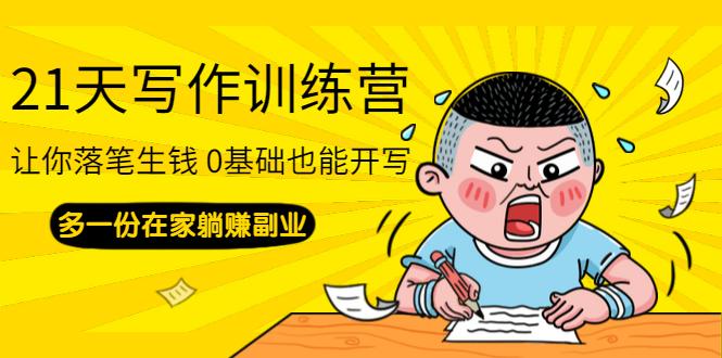 21天写作训练营:让你落笔生钱 0基础也能开写,多一份在家躺赚副业(无水印)插图
