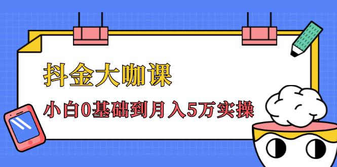 抖金大咖课:少奇全年52节抖音变现魔法课,小白0基础到月入5万实操(无水印)插图
